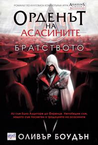 """Спечелете """"Орденът на Асасините"""" книга 1 и 2 ! Bratstvoto-Net-1301665388"""
