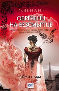 Ревенант, първа книга: Обречени на безсмъртие - Ейми Плъм